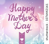 happy mother's day  beautiful... | Shutterstock .eps vector #1076442161