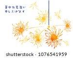 japanese sparkler  illustration.... | Shutterstock . vector #1076541959