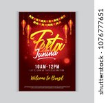 festa junina festival poster... | Shutterstock .eps vector #1076777651