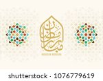 ramadan mubarak beautiful... | Shutterstock .eps vector #1076779619