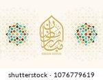 Ramadan Mubarak Beautiful...
