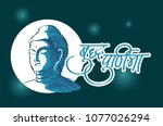 buddha purnima day  birthday of ... | Shutterstock .eps vector #1077026294