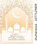 ramadan kareem greeting card...   Shutterstock .eps vector #1077129809
