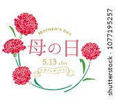 2018 happy mother's day layout... | Shutterstock .eps vector #1077195257