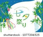 vector illustration  bamboo of  ... | Shutterstock .eps vector #1077206525