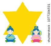 couple of star festival  ... | Shutterstock .eps vector #1077206531