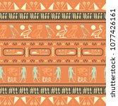 ancient egyptian motifs... | Shutterstock .eps vector #1077426161