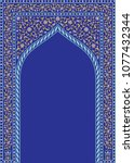 arabic floral arch. traditional ... | Shutterstock . vector #1077432344