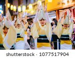 Small photo of TOKYO, JAPAN - September 3 2017: Japanese performers dancing in the Nakamurabashi Awa Odori festival. Awaodori is the traditional dance of Tokushima and is now enjoyed throughout Japan.