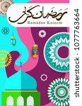 ramadan kareem design... | Shutterstock .eps vector #1077763664