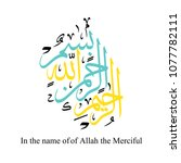 arabic and islamic calligraphy... | Shutterstock .eps vector #1077782111