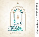 generous ramadan in islamic... | Shutterstock .eps vector #1077977759