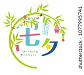 Vector Illustration  Bamboo Of  ...