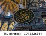 turkey  istanbul  20 03 2018...   Shutterstock . vector #1078326959