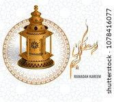ramadan kareem lantern with... | Shutterstock . vector #1078416077