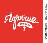 hot sausage logo | Shutterstock .eps vector #1078441367