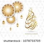 ramadan kareem beautiful... | Shutterstock .eps vector #1078733705
