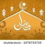 ramadan kareem islamic design... | Shutterstock .eps vector #1078733735