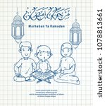 doodle style of muslim family | Shutterstock .eps vector #1078813661