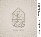 ramadan mubarak beautiful... | Shutterstock . vector #1078846481