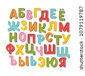 cute cyrillic hand drawn... | Shutterstock .eps vector #1079119787