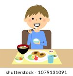 boys to have a meal | Shutterstock .eps vector #1079131091