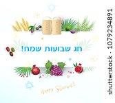 happy shavuot   hebrew text ...   Shutterstock .eps vector #1079234891