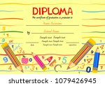 certificates kindergarten and... | Shutterstock .eps vector #1079426945