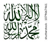 arabic islamic calligraphy   no ... | Shutterstock .eps vector #1079667461