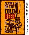 beer tap with advertising quote.... | Shutterstock . vector #1079727881