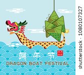 east asia dragon boat festival  ... | Shutterstock .eps vector #1080107327