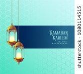 ramadan kareem festival card...   Shutterstock .eps vector #1080114515