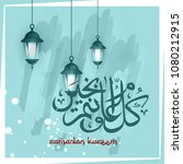 ramadan kareem wallpaper design ... | Shutterstock .eps vector #1080212915