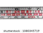 carpenter's square  translation ... | Shutterstock . vector #1080345719