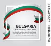 bulgaria flag background | Shutterstock .eps vector #1080394964