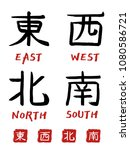 japanese hieroglyphs and stamps ... | Shutterstock .eps vector #1080586721