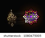 illustration of ramadan kareem. ... | Shutterstock .eps vector #1080675005