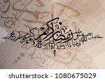 illustration of ramadan kareem. ...   Shutterstock .eps vector #1080675029
