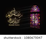 illustration of ramadan kareem. ... | Shutterstock .eps vector #1080675047