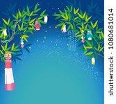 vector illustration  bamboo of  ... | Shutterstock .eps vector #1080681014