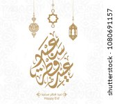 arabic islamic calligraphy of... | Shutterstock .eps vector #1080691157