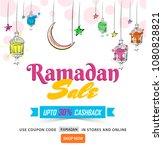 ramadan sale  upto 30  cashback ... | Shutterstock .eps vector #1080828821
