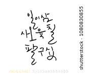 korean alphabet   handwritten... | Shutterstock .eps vector #1080830855