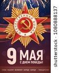 vector illustrated russian... | Shutterstock .eps vector #1080888137