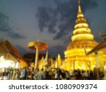 thai people are worshiping... | Shutterstock . vector #1080909374