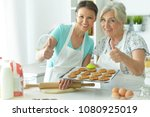mom and daughter cook | Shutterstock . vector #1080925019