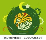 arabic islamic calligraphy of... | Shutterstock .eps vector #1080926639