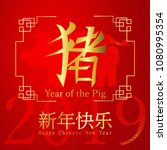 2019 happy chinese new year of... | Shutterstock .eps vector #1080995354