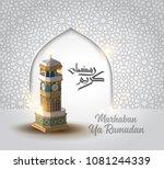 ramadan kareem arabic... | Shutterstock .eps vector #1081244339