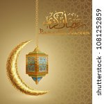 ramadan kareem background ... | Shutterstock .eps vector #1081252859